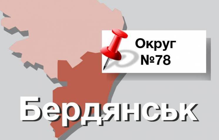 Округ №78: Нардеп Пономарев будет сражат…
