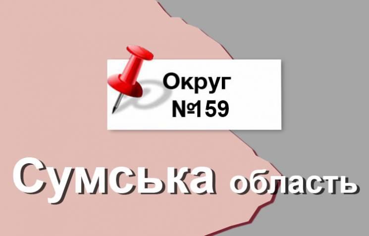 """Округ №159: """"Феодальна"""" вотчина Деркача…"""