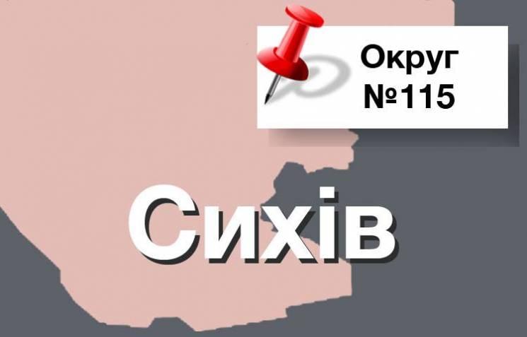 """Округ №115: Якого """"свіжачка"""" оберуть замість Добродомова"""