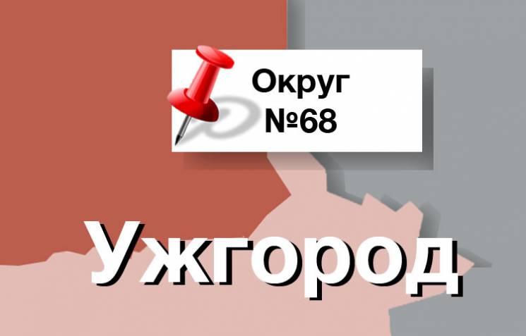 Округ №68: Катапульта для Шуфрича