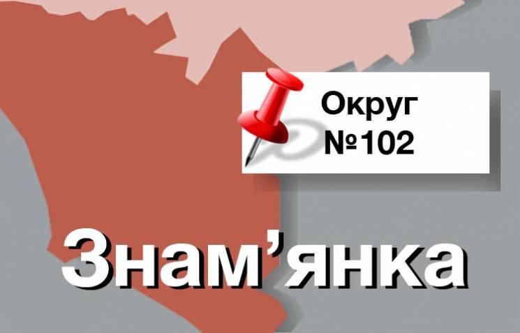 Округ №102: Злітна смуга для кандидатів…