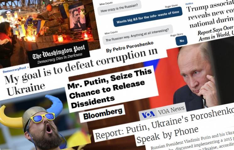 Порошенко, Путін та компромат на Клінтон: Що світові ЗМІ писали про Україну