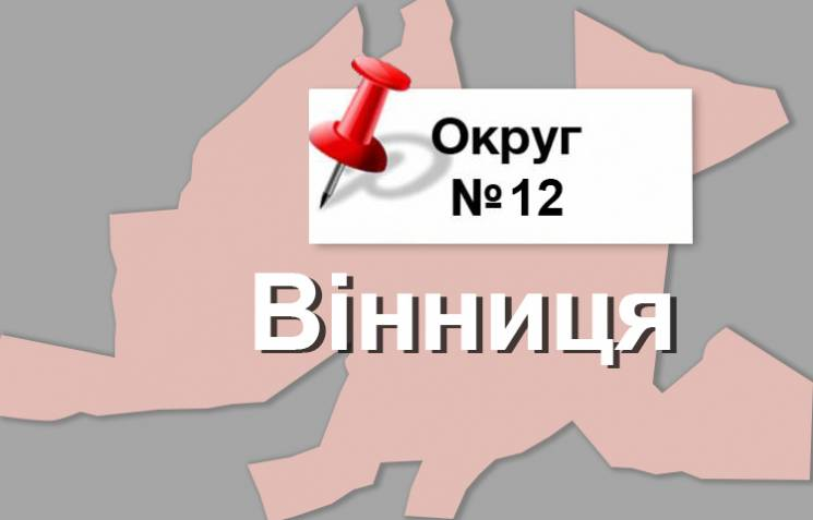 Округ №12: Пролетарско-рабочая вотчина Порошенко на Виннитчине