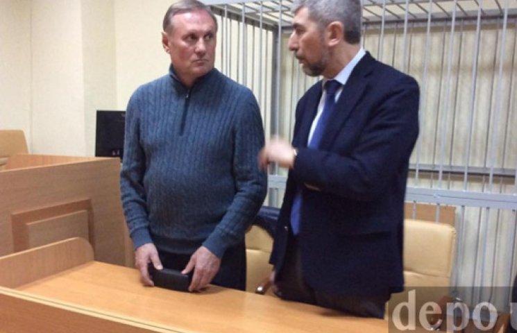 Суд оставил в силе решение об аресте и залоге в 3,7 млн гривен для Ефремова