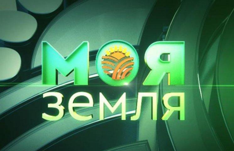 На «5 каналі» стартував проект «Моя земля» про агропромисловий комплекс України