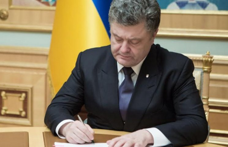 Порошенко подписал закон о публичном доступе к данным о бюджетных средствах