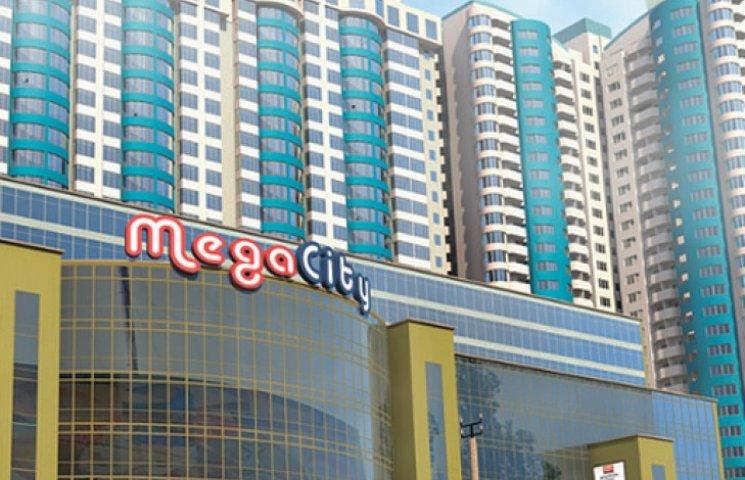 ЖК «Мега Сити» - место, где ваша семья будет окружена удобствами и комфортом