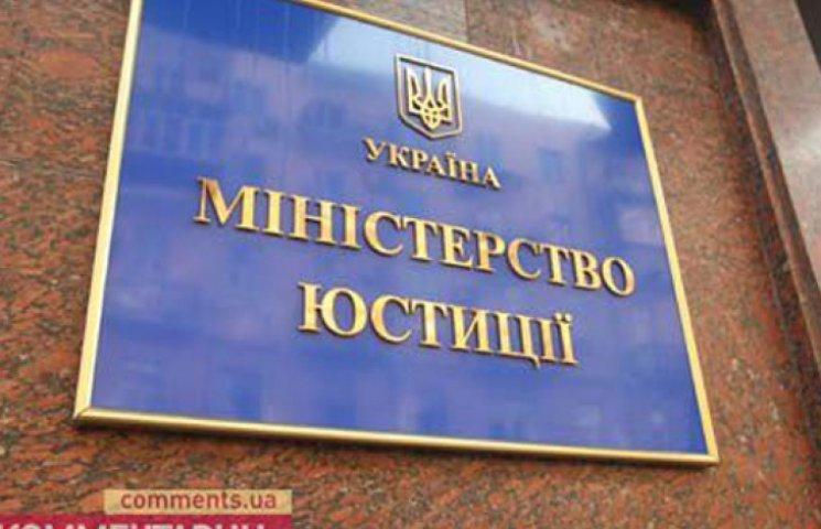 Минюст заканчивает прием резюме кандидатов на руководящие должности