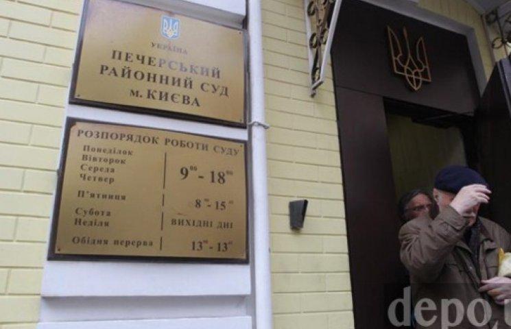 Печерский суд заявляет о давлении и созывает Съезд судей