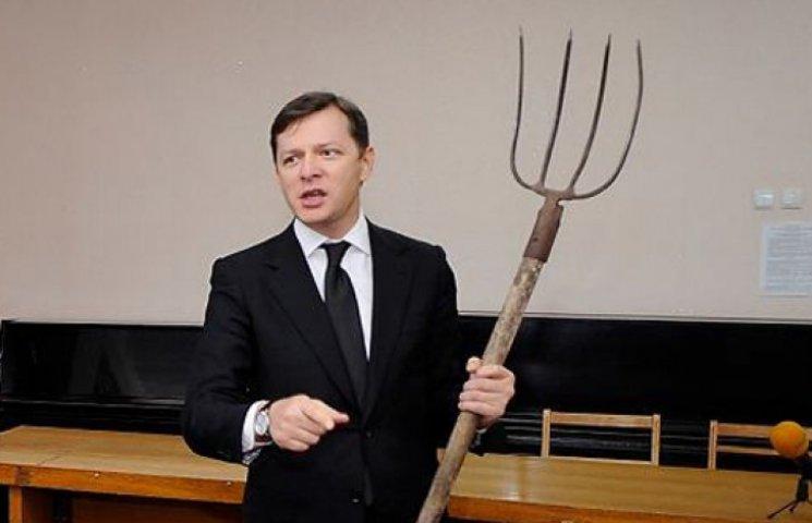 Ляшко считает, что оказался в союзе с почти 300 предателями