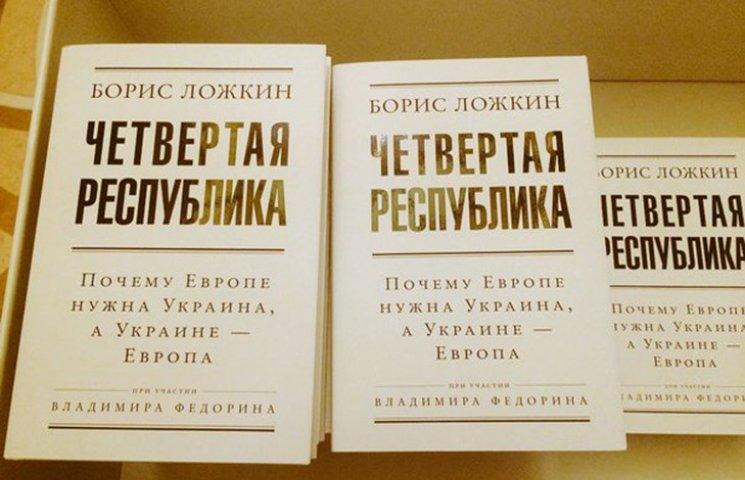 """Ложкін розповів про """"творчі муки"""", в яких народжувалась його книга"""