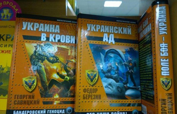 В Почаевской Лавре УПЦ МП продают книги…