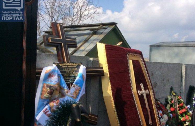 У Павлограді поховали загиблого в АТО офіцера