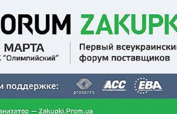 У Києві відбудеться всеукраїнський форум постачальників ZAKUPKI FORUM 2016