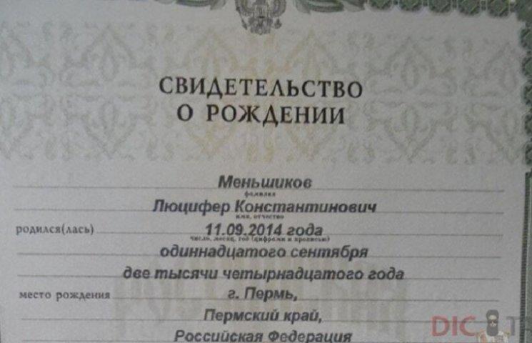 Люцифер та Кілька: на Росії батьки знущаються з дітей за допомогою дивних імен