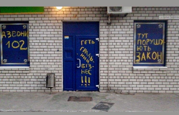 У Дніпропетровську поліція закрила половину виявлених активістами гральних залів