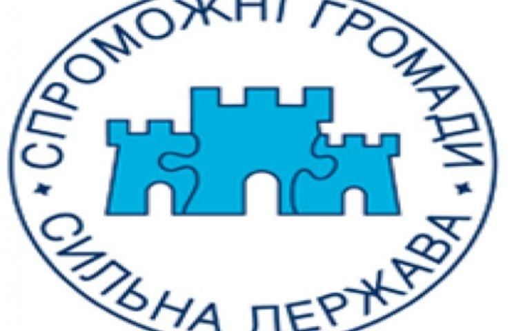 Тергромади Хмельниччини отримають 216 мільйони гривень