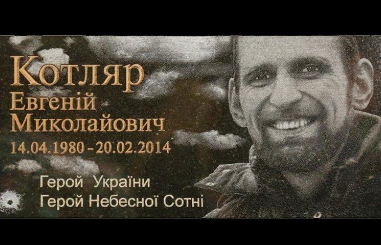 У Харкові викликали до військкомату хлопця, що загинув під час Майдану (ДОКУМЕНТ)