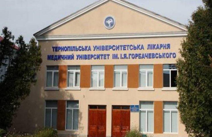 Тернопільський медуніверситет став кращим серед медичних вишів України