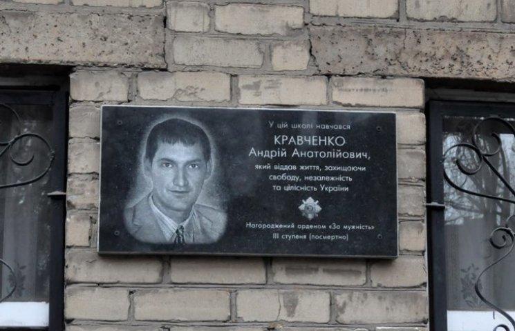 В Запоріжжі відкрили меморіальну дошку загиблому герою АТО Андрію Кравченко