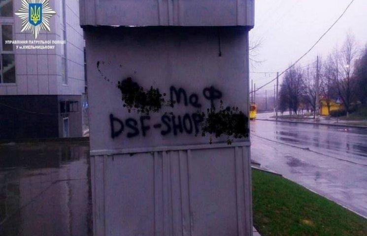 В Хмельницькому невідомі рекламують сайт з продажу наркотиків