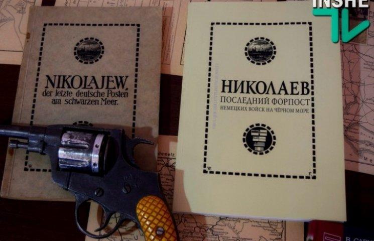 У Миколаєві презентували унікальне 100-річне видання