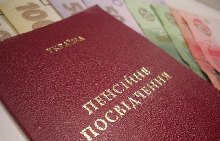 """66 жителів Тернопільщини заслужили """"особливі"""" пенсії"""