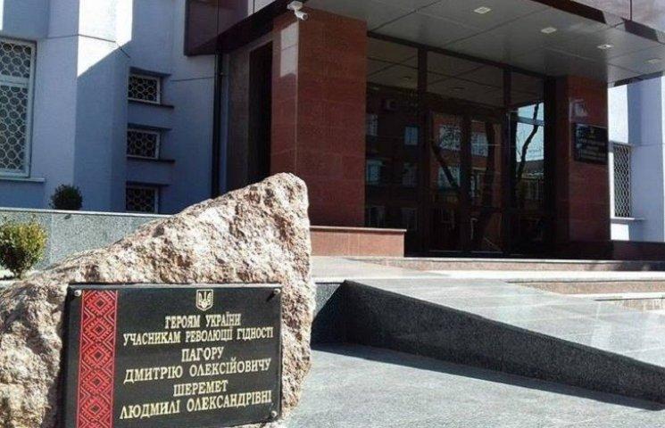 Пам'ятний знак вбитим під стінами СБУ Героям України тепер є у Хмельницькому