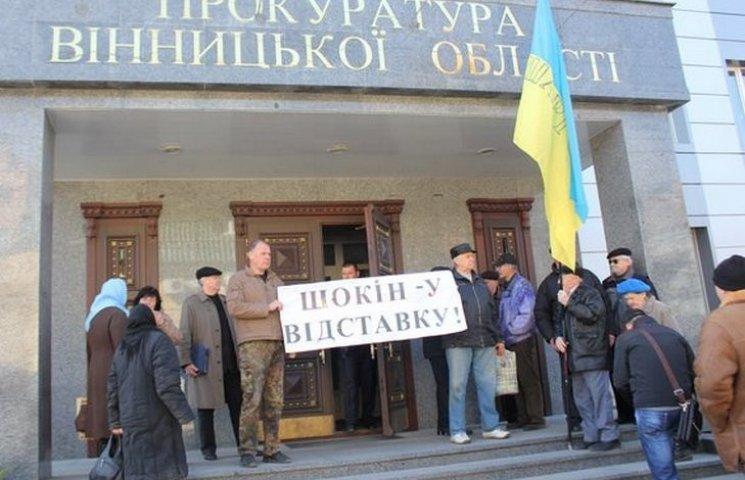 Вінничани пікетували прокуратуру, вимагаючи відставки Шокіна