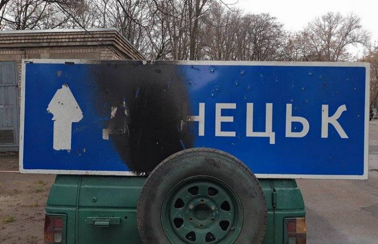 Експонат для дніпропетровського музею АТО відбивали у ДРГ