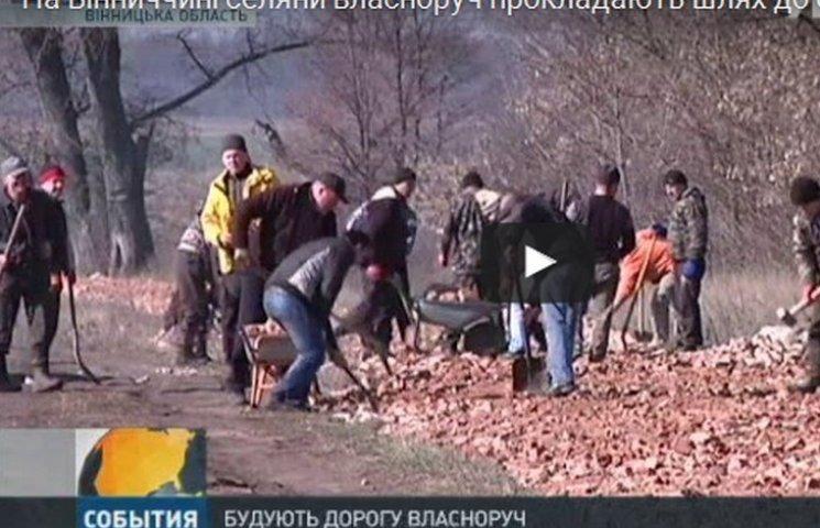 На Вінниччині селяни самотужки прокладають дорогу в сусіднє село