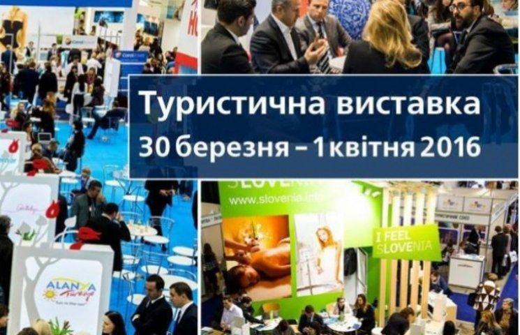 Миколаївщина вперше візьме участь у Міжнародній туристичній виставці