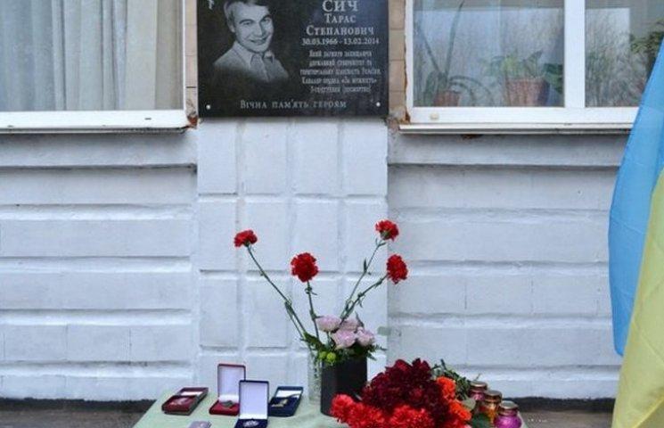 У Вінниці відкрили меморіальну дошку загиблому атовцю