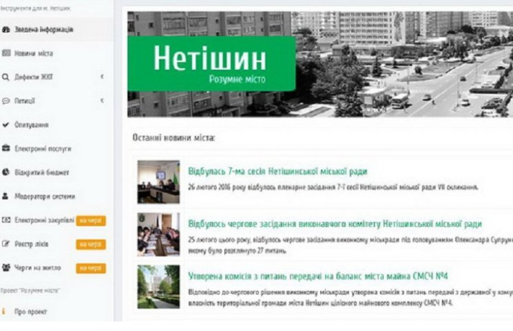 Єдиний в Україні електронний сервіс запрацює в Нетішині