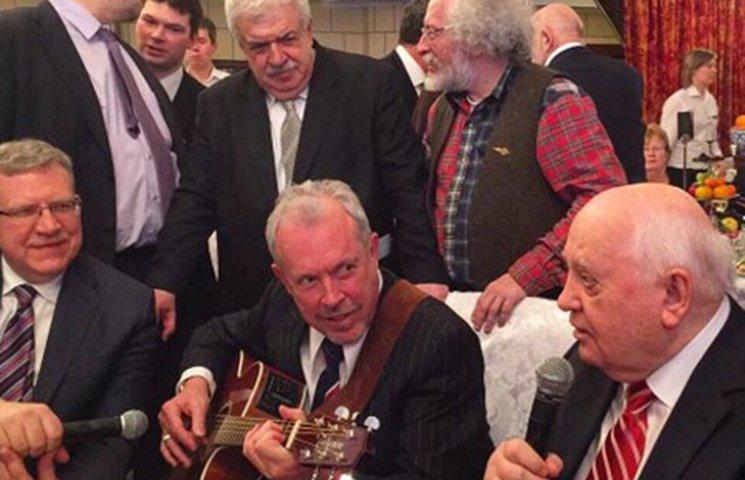 Горбачов у свій день народження разом з Макаревичем заспівав українською