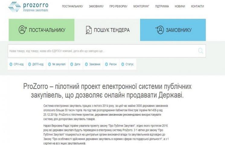 Вінничани зможуть онлайн слідкувати за тендерами комунальників