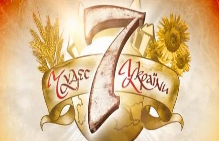 """Впродовж року в Україні визначатимуть """"7 чудес: історичні міста й містечка"""""""