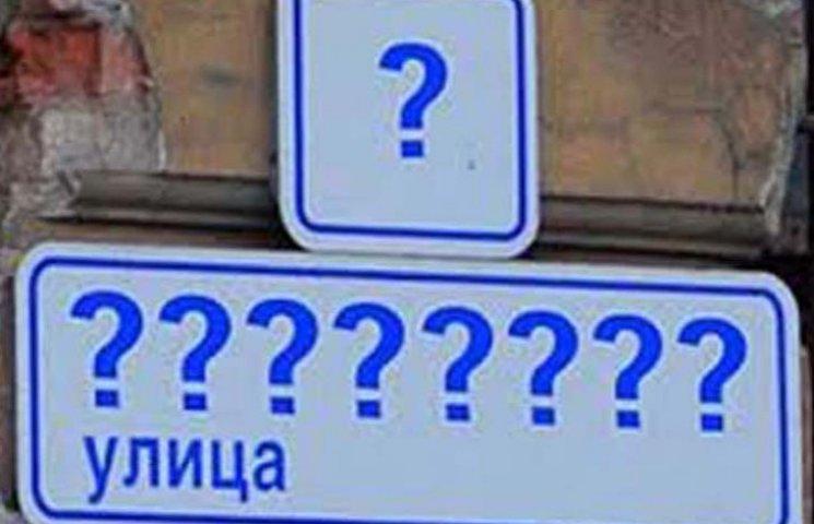 Двом вулицям в Мелітополі область рекомендує знайти менш спірні назви