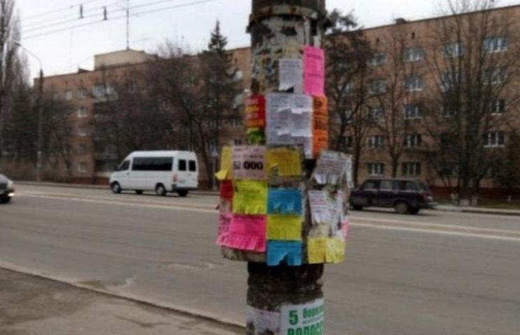 Влада Хмельницького в оригінальний спосіб боронитиме чисті стовпи