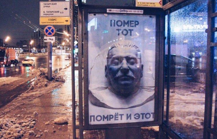 """На Росії відсвяткували смерть Сталіна: """"Помер тот, помрет и этот"""""""