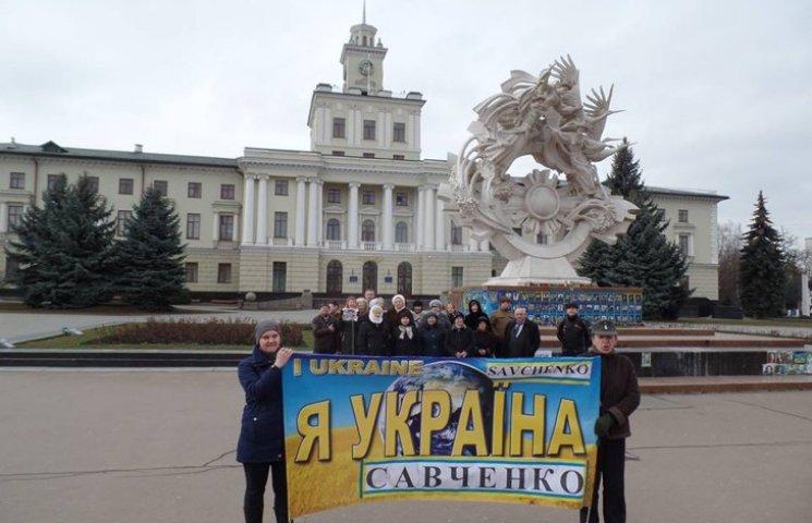 """У Хмельницькому відбулася акція """"FreeSavchenko"""""""