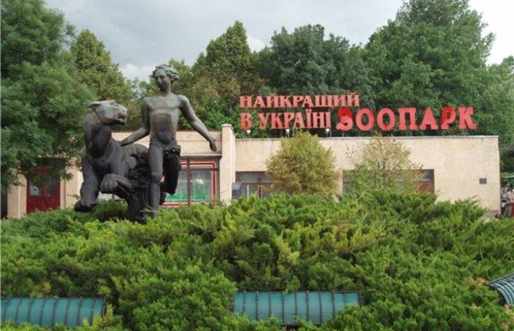 Миколаївський зоопарк запрошує разом святкувати Масляну