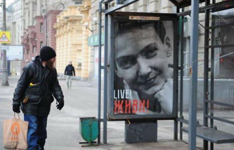 На Садовому Кільці в Москві вивісили плакат на підтримку Савченко (ВІДЕО, ФОТО)