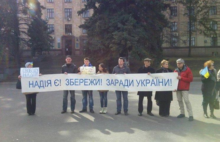 """У Дніпропетровську пройшла """"репетиція"""" акції на підтримку Савченко"""