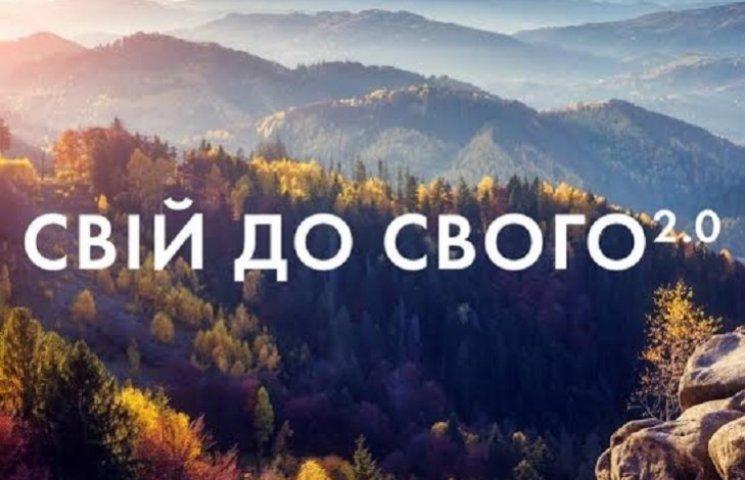 """""""Свой к своему..."""": в Украине хотят возродить инициативу 100-летней давности"""