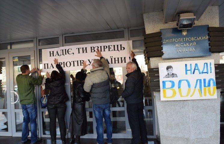 Дніпропетровці вимагають від Філатова підтримати Надію Савченко