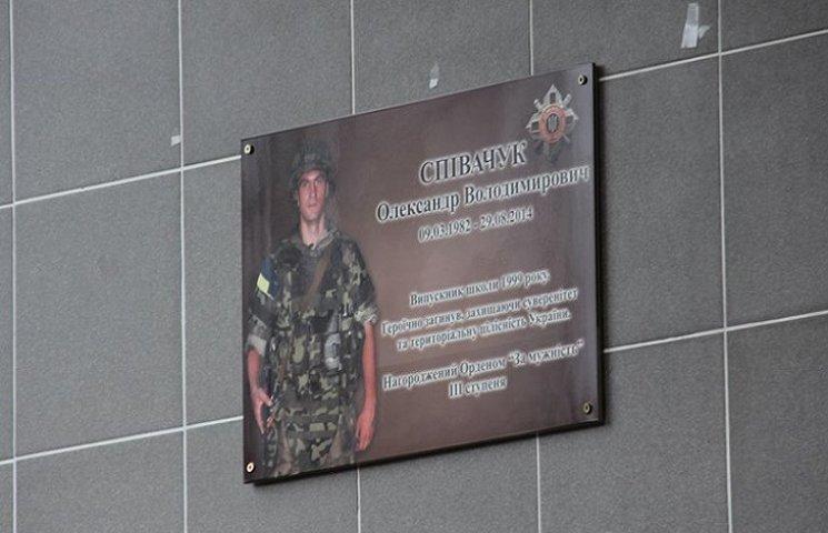 У Хмельницькому відкрили меморіальну дошку Олександру Співачуку