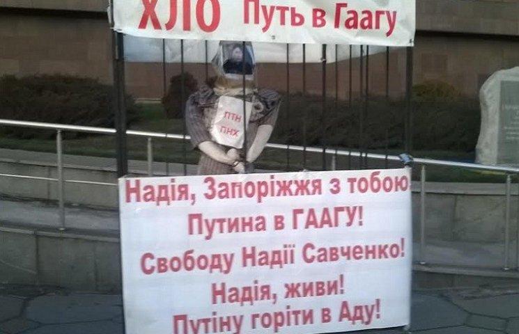 У Запоріжжі Путіна посадили в клітку й запропонували обирати між пеклом і Гаагою