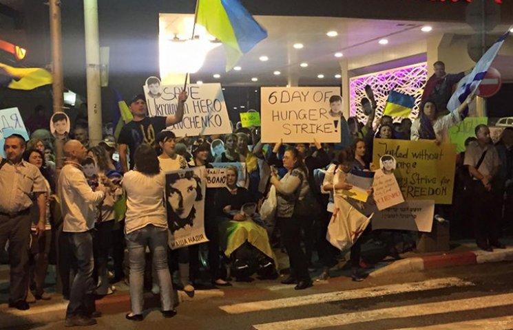 """""""Свободу Надежде Савченко"""": Как пели гимн Украины под российским посольством в Израиле"""