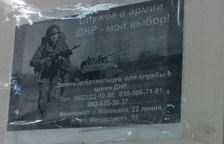 """Боевики """"ДНР"""" вербуют новичков прямо в супермаркетах"""